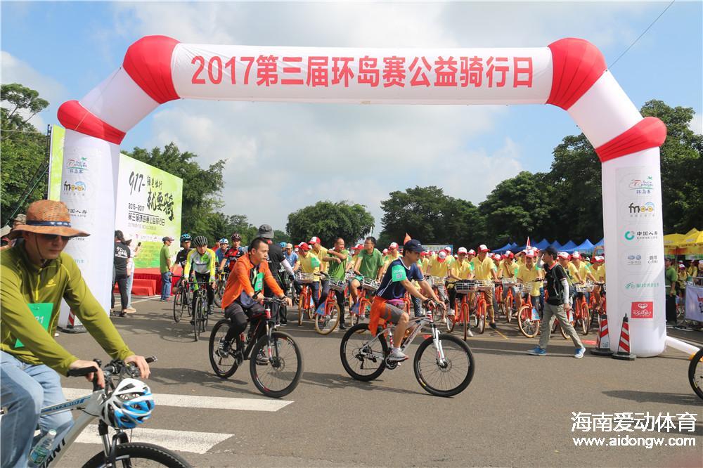 """""""绿色出行就要骑""""第三届环岛赛公益骑行日活力开启  低碳出行获市民赞赏"""