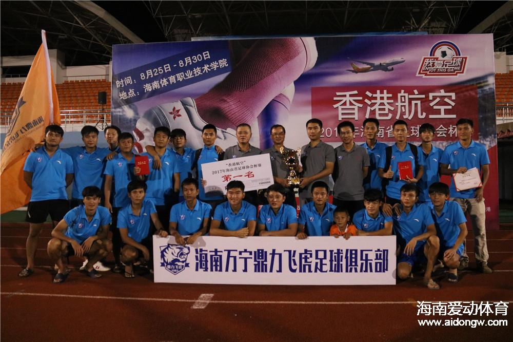 海南鼎力飞虎足球俱乐部将代表海南出征2018年中国足协杯资格赛