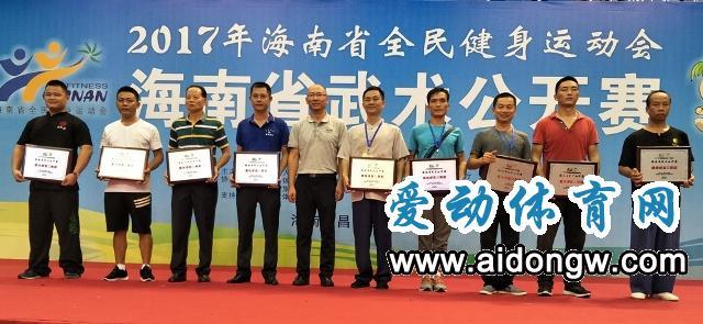 2017年海南省全民健身运动会武术公开赛文昌落幕