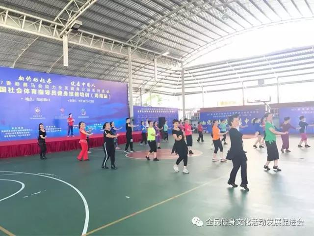 全国社会体育指导员健身技能培训(海南站)结束 95人获结业证书