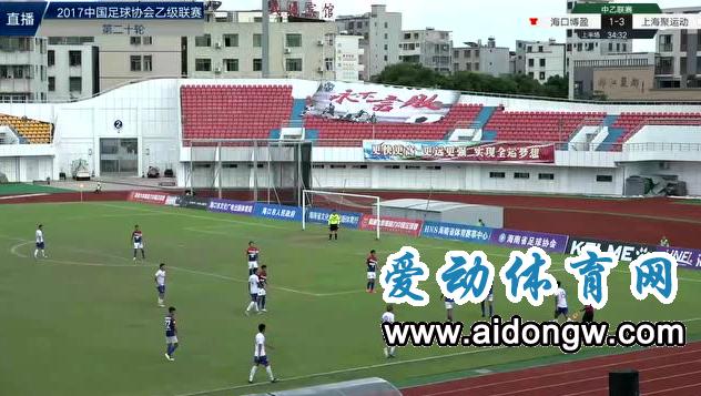 【视频】2017中国足球协会乙级联赛第二十轮:海口博盈VS上海聚运动