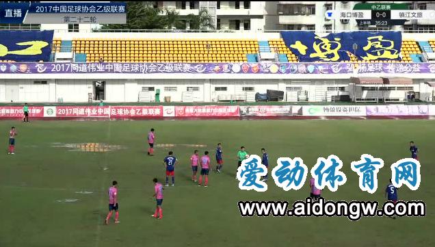 【视频】2017年中国足球协会乙级联赛第二十二轮:海口博盈VS镇江文旅
