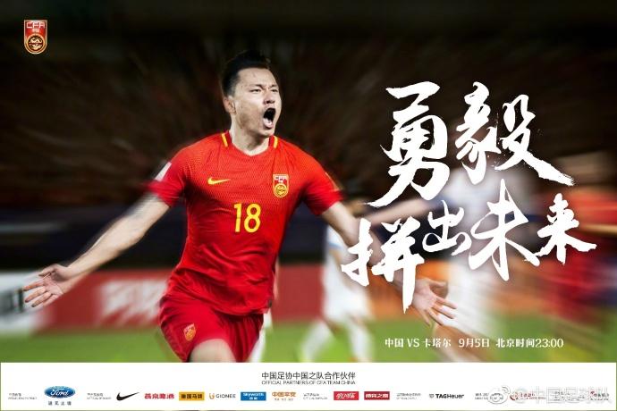国足战卡塔尔宣传海报   爱动体育讯  9月5日晚23点,中国男足国家队将迎来2018年世界杯预选赛亚洲区12强赛的最后一场比赛,做客多哈哈里发体育场,挑战卡塔尔队。此役前中国队战绩为2胜3平4负积9分排名小组第五。分别落后小组第二韩国队5分,小组第三叙利亚队、第四乌兹别克斯坦队3分。正如主教练里皮所言,国足出线形势依旧严峻,最后一战需要放手一搏!   里皮:做好防守放手一搏!   12强赛倒数第二轮,郜林点球绝杀乌兹别克斯坦,得以保留一线生机。据媒体报道,在抵达多哈后,主教练里皮再次提醒队员要保持冷静