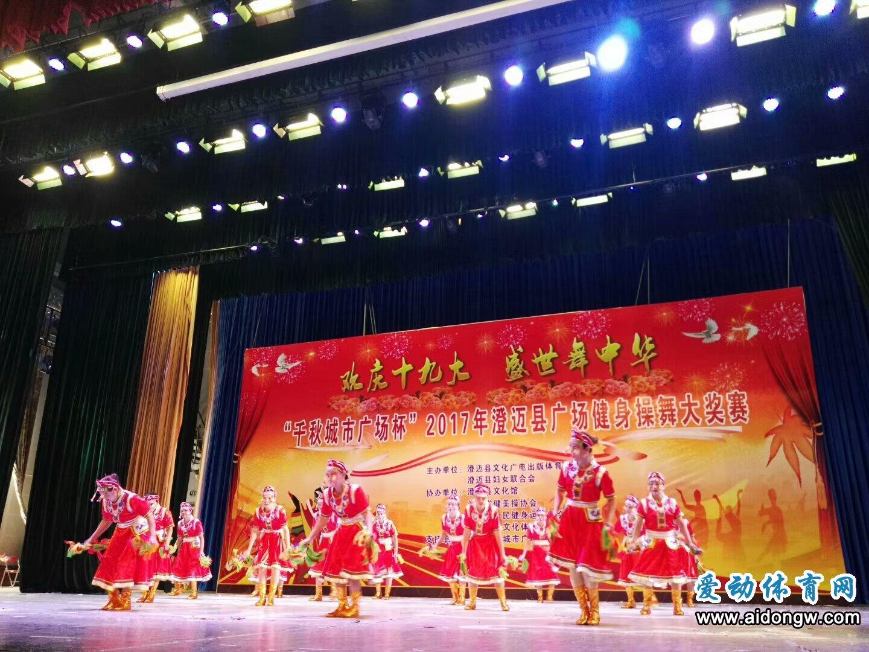 2017年澄迈县广场健身操舞大奖赛圆满落幕 海汽芳馨舞蹈队夺冠