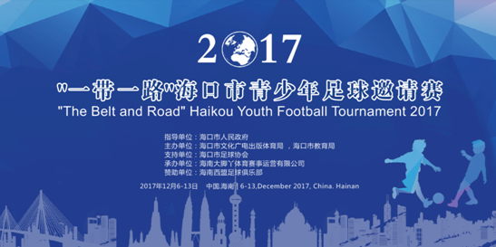 """2017""""一带一路""""海口市青少年足球邀请赛12月8日开赛"""