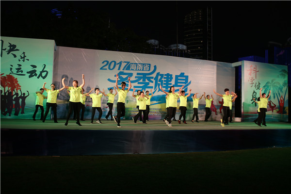 2017年海南省冬季健身大舞台开幕 释放运动健身新能量