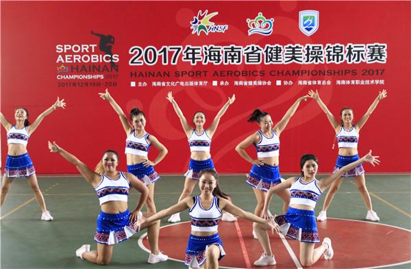 健美操锦标赛落幕 海经院、五指山代表队分别包揽有氧健身操舞、舞蹈啦啦操项目冠军