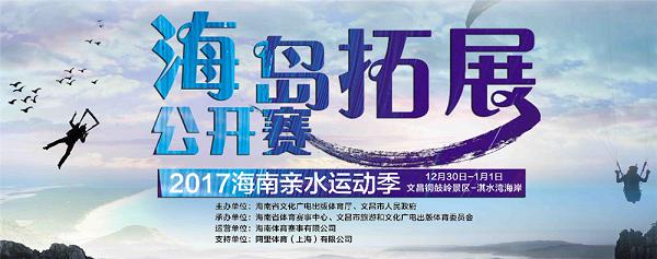 露营大会邀你迎接新年第一缕阳光!2017海南亲水运动季海岛拓展公开赛将于12月30日文昌启幕