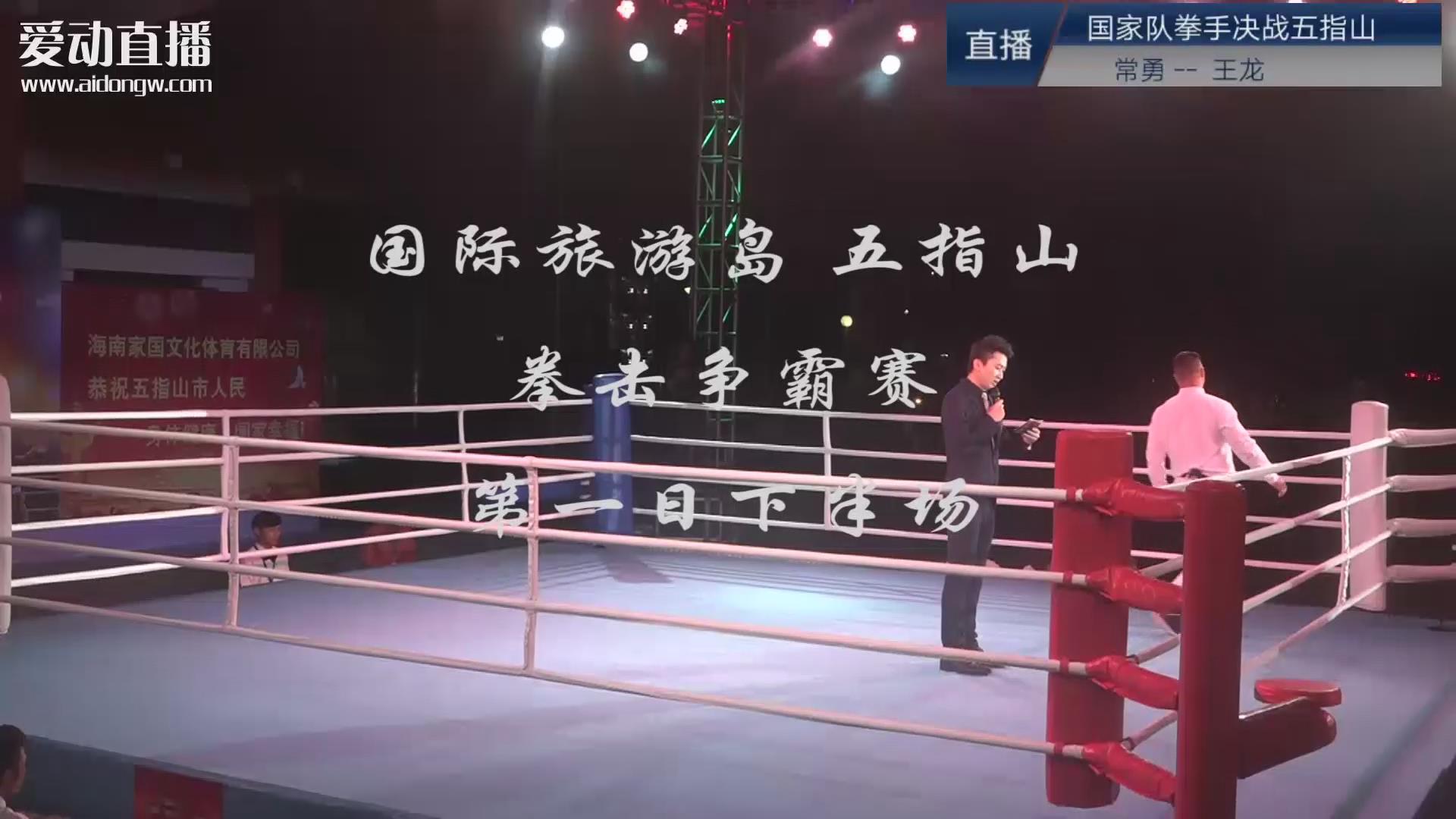 国际旅游岛拳击争霸赛第一日下半场