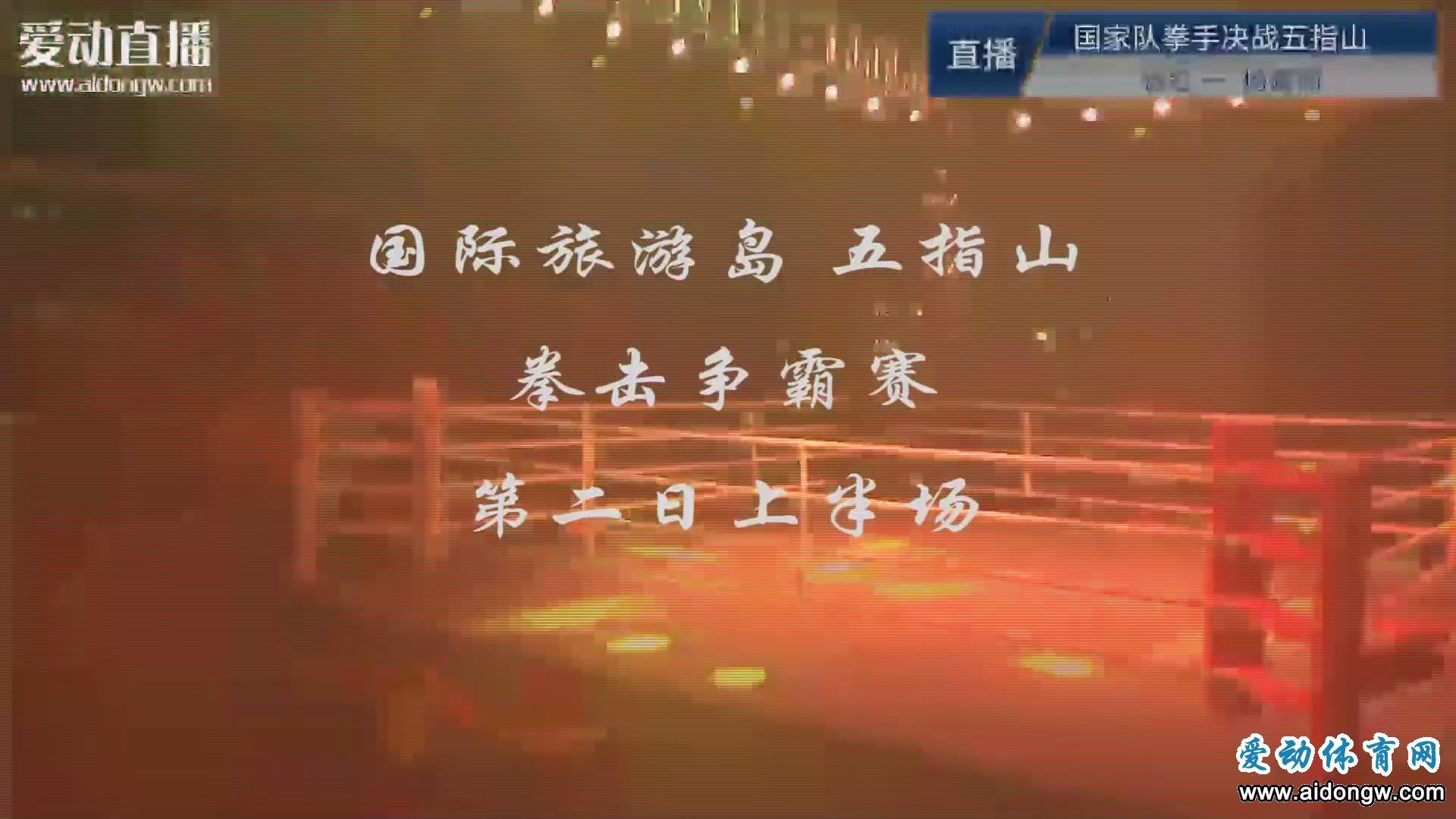 国际旅游岛拳击争霸赛第二日上半场
