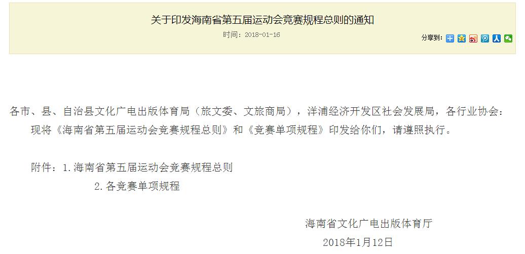 点击下载 | 海南省第五届运动会暨全民健身运动会竞赛规程总则出炉