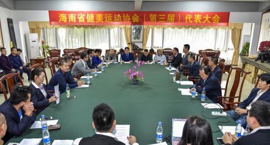 世界冠军钱吉成当选海南省健美运动协会会长