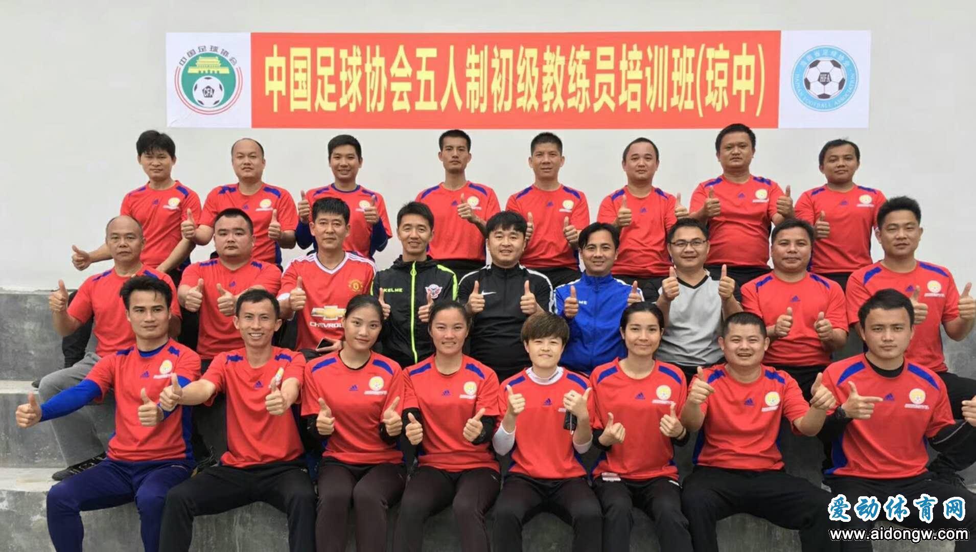 2018年中国足协室内五人制初级教练培训琼中结课 今年或将有6期培训班在市县开班