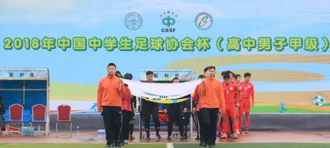 2018年中国中学生足球协会杯珠海开幕 16支中学劲旅上演强强对话