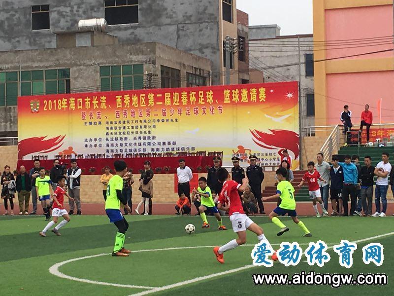 2018年海口市长流、西秀地区第二届迎春杯足球、篮球邀请赛开幕