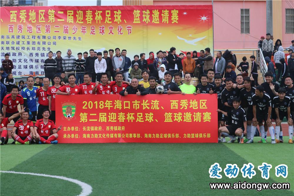 2018年海口市长流、西秀地区第二届迎春杯足球邀请赛圆满结束
