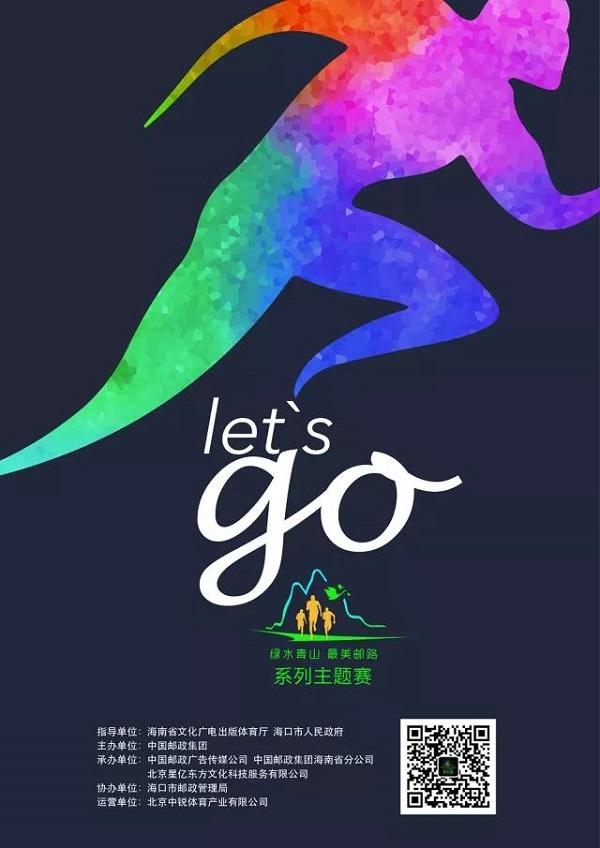 绿水青山系列赛3月11日海口开跑  目前征集报名中!