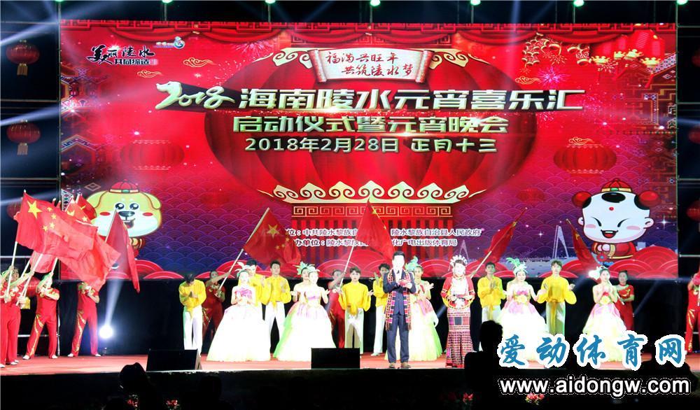 【视频】2018海南陵水元宵喜乐汇之歌唱节目《清清陵水河》