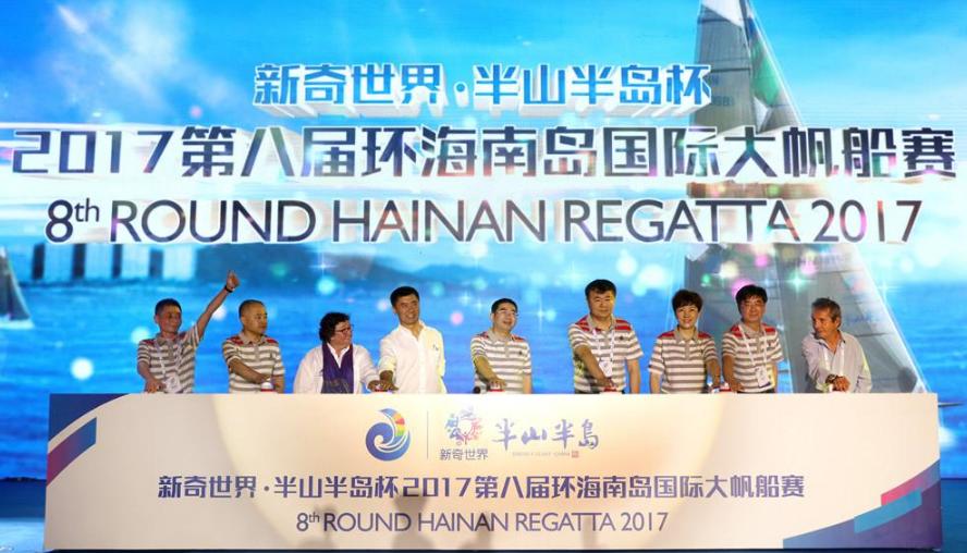 【图集】2017第八届环海南岛国际大帆船赛开幕