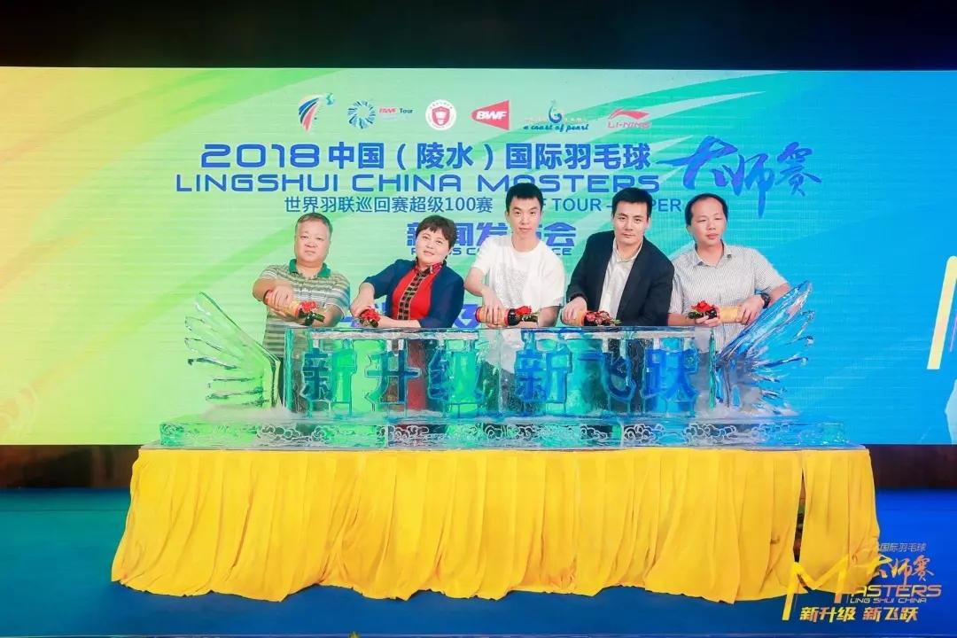 """""""新升级·新飞跃""""2018中国(陵水)国际羽毛球大师赛4月10日举行  赛事升级亮点多多"""