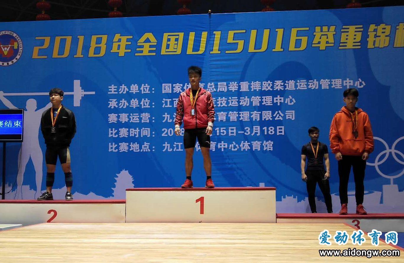 2018全国U15U16举重锦标赛举行 海南选手斩获11金4银