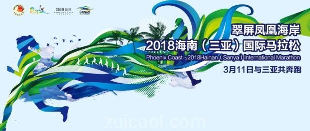 """海南(三亚)国际马拉松 """"战袍传递""""活动    跑友捐赠一千件""""爱的奔跑"""""""