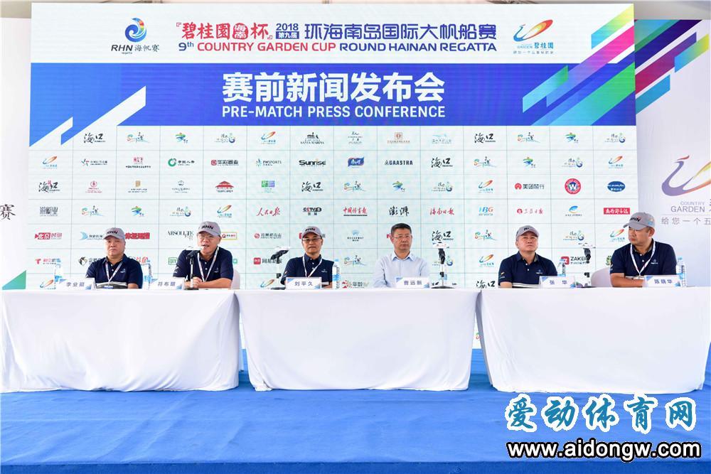 碧桂园杯2018第九届环海南岛国际大帆船赛25日扬帆