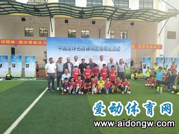 中国足球名宿辅导团2018年海南站活动启动 探讨海南足球青训发展道路