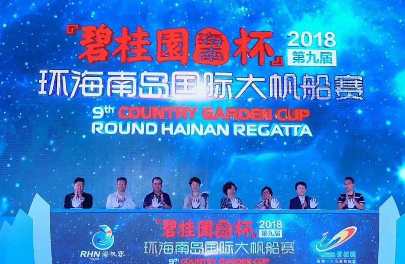 【视频】碧桂园杯2018第九届环海南岛国际大帆船赛开幕