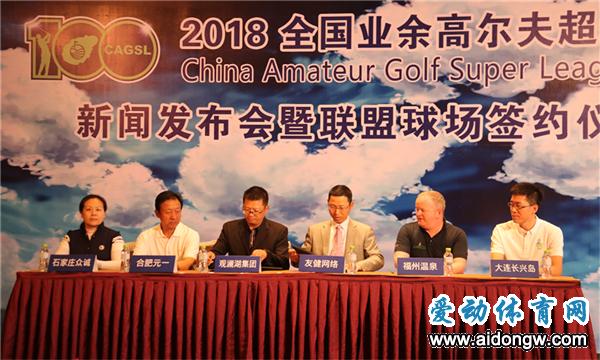2018全国业余高尔夫超级联赛新闻发布会暨联盟球场签约仪式于观澜湖举行