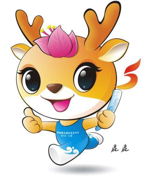 15号潘文军 设计说明:三亚别称鹿城,鹿鹿是以坡鹿为创意元素,将坡鹿以拟人化的特征来表现,并融入了三亚市花三角梅、海水浪花元素,鹿鹿动感强烈的运动造型,显现出活泼可爱、热情亲切、吉祥欢乐的艺术魅力,既体现运动会团结奋进、拼搏向上、全民参与的体育精神,又揭示了海南特色和三亚独特的人文地域特点快步奔跑着的鹿鹿,身穿海水浪花的运动装,手举火炬,满脸笑容,喜迎海南省的运动健儿相聚运动会赛场,既传达出海南省第五届体育运动会的信息,又呈现出三亚人民对全省各地运动员的热烈欢迎之情以及对运动会的美好祝愿。