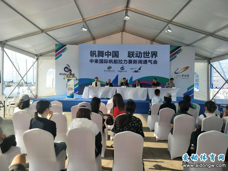 帆舞中国 联动世界——中柬国际帆船拉力赛新闻通气会举行