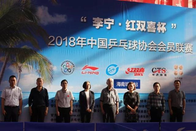 2018中国乒协会员联赛首站落幕   500余名参赛选手琼海角逐