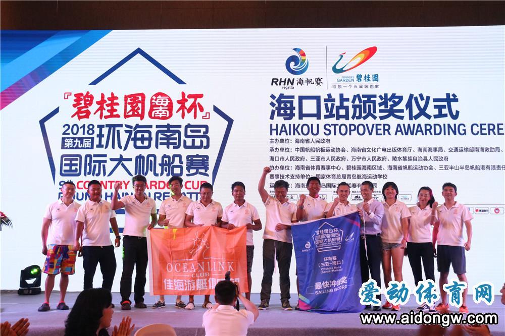 【视频】碧桂园杯2018海帆赛海口站颁奖仪式举行