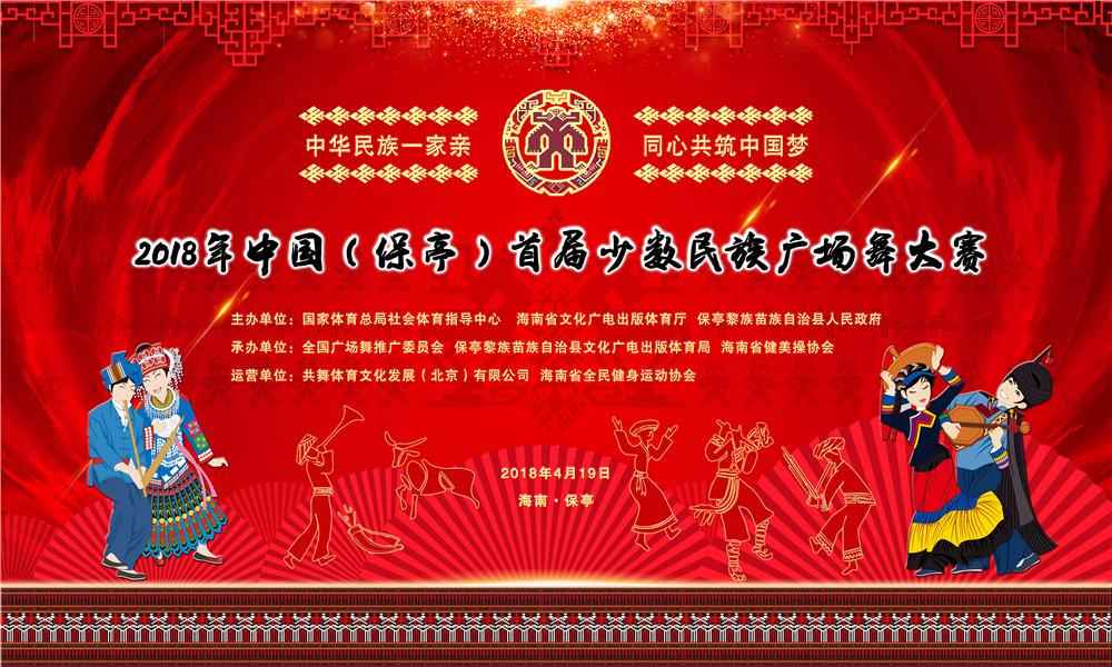 【直播预告】中国首届少数民族广场舞大赛4月19日20点保亭开赛  爱动体育网将现场直播