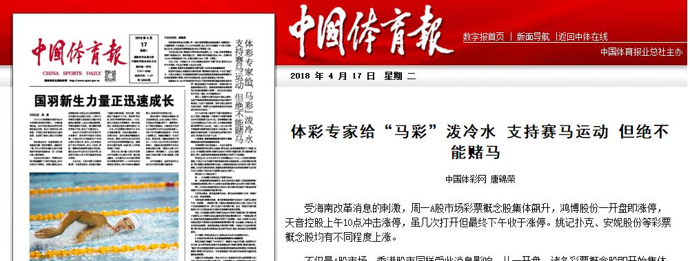 """专家:500亿""""马彩""""市场系谣言 探索竞猜型彩票不等同于博彩"""
