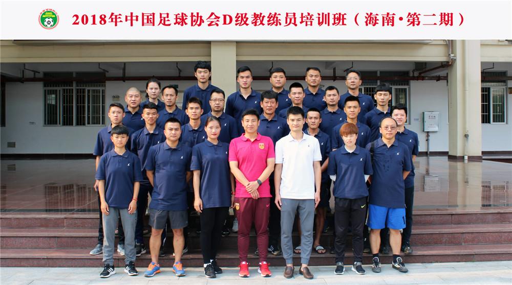 2018年中国足球协会D级教练员培训班 (海南•第二期)正式开班