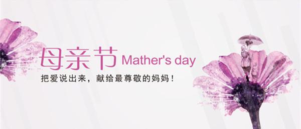 母亲节特别策划:向超级冠军母亲大声说出你的爱!
