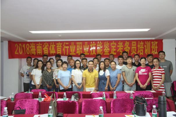 2018年海南省首期体育行业职业技能鉴定考务员试点培训班圆满结课
