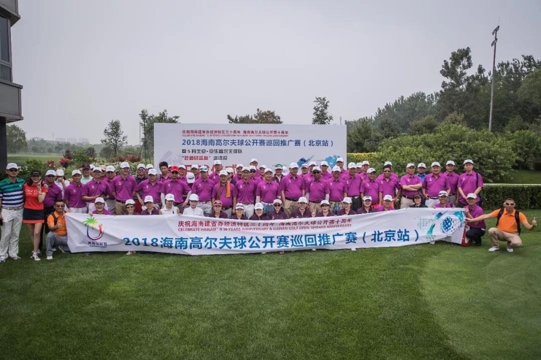 再战京城!2018海南高尔夫球公开赛巡回推广赛北京站精彩上演