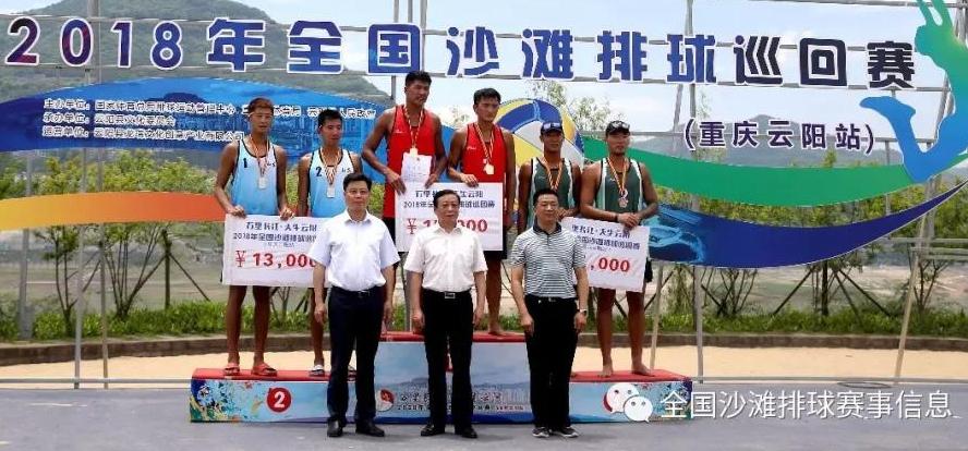 杨聪、林美媚全国沙滩排球巡回赛(重庆云阳站)双双夺冠
