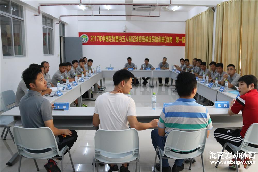 2018年中国足协室内五人制足球初级教练培训班开始报名