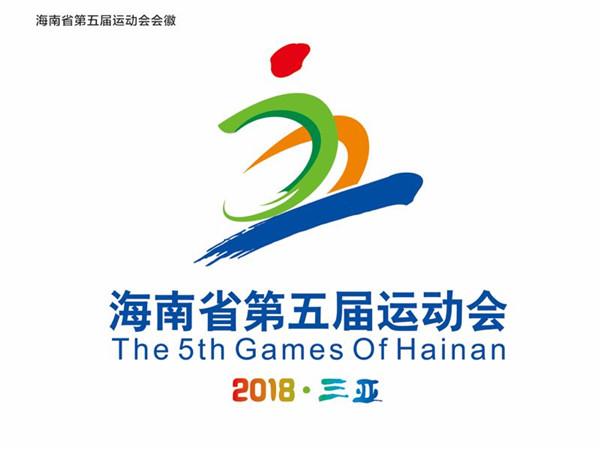 海南省第五届运动会暨全民健身运动会将于8月8日举行  运动会会徽、吉祥物公布