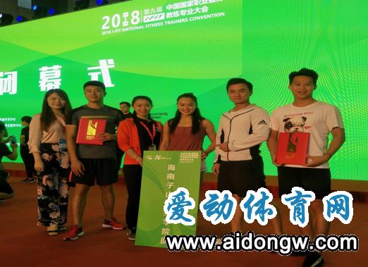 2018中国国家职业健身教练专业大会落幕 海南代表队获团体殊荣