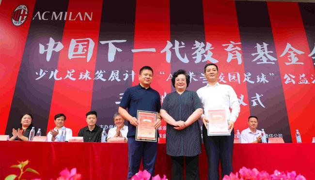 三亚启动AC米兰校园足球公益活动 助力中国少儿足球发展计划