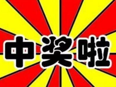 【开奖公告3】6月17日单场竞猜+多场串联竞猜结果公布 看看你中奖没?