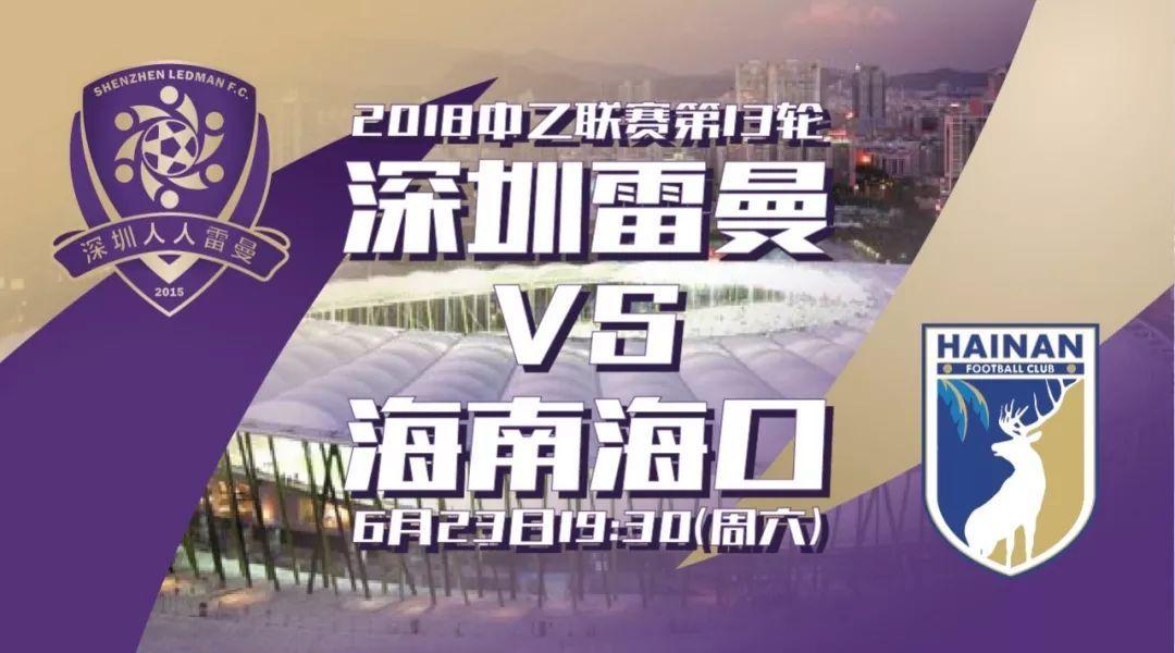 中乙预告:联赛上半程收官战 深圳雷曼主场迎海南海口