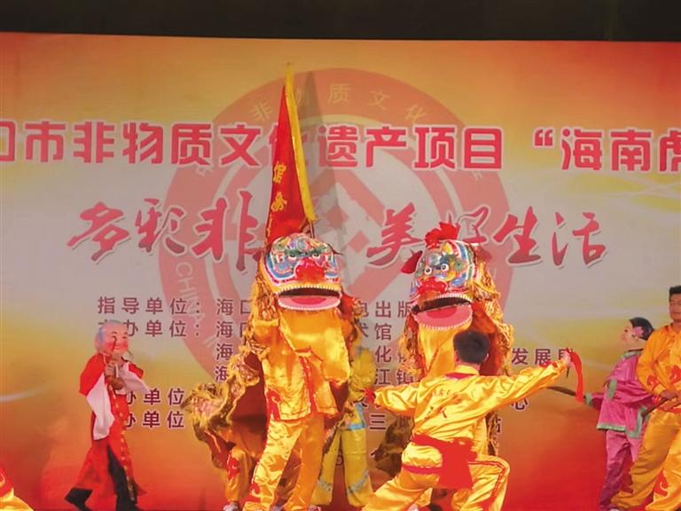 第二届海南虎舞展演海口举行  海口9支虎舞队伍参与