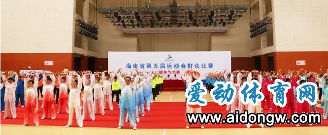 第五届省运会群众比赛健身气功赛澄迈开幕 近百名运动员参赛