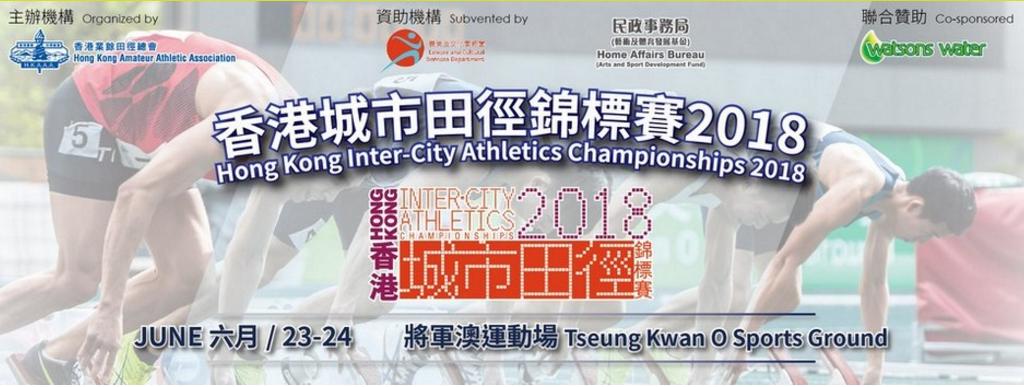 2018香港城市田径锦标赛 薛亚农、王丽佳荣获佳绩